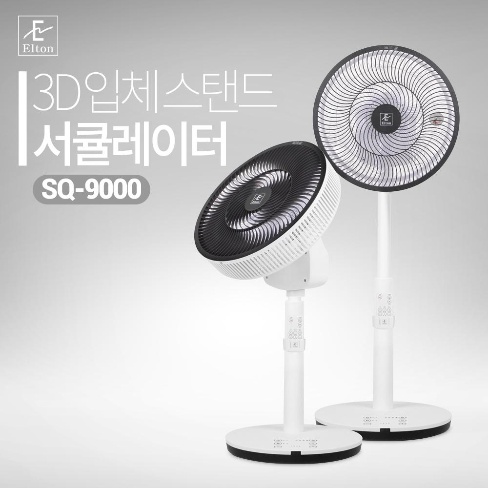 [엘톤] 4D 12인치 스탠스 에어서큘레이터, SQ-9000