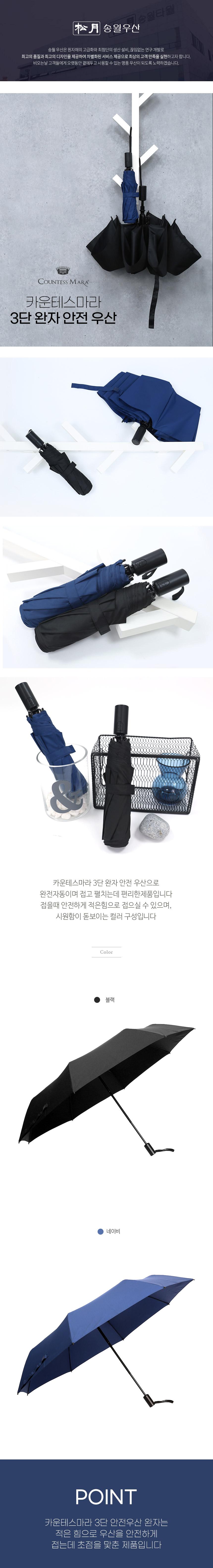 카운테스마라 완자 안전우산 [58x8K] - 송월타올, 18,700원, 우산, 자동3단/5단우산
