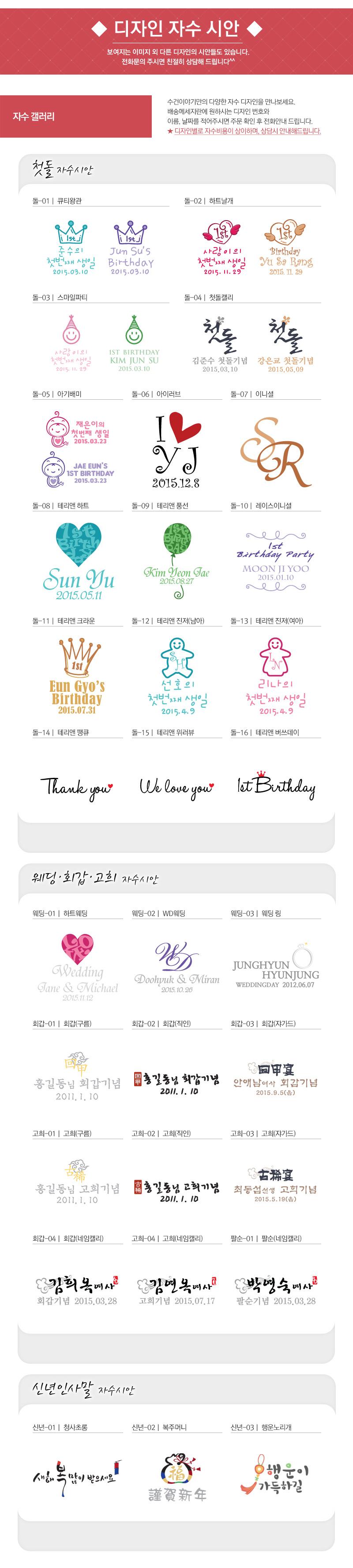 송월 12지신 캐릭터 수건 5장 - 송월타올, 19,900원, 수건/타올, 세면타올