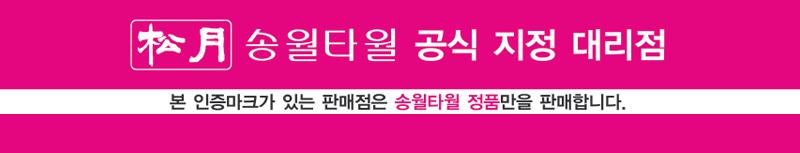 송월 대우28 (37g 28X40cm) - 송월타올, 1,200원, 수건/타올, 핸드타올