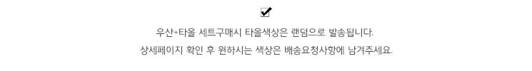 송월 CM 2단 폰지바이어스 우산 + CM 테이크 타올  5P세트 - 송월타올, 34,600원, 우산, 수동3단/5단우산