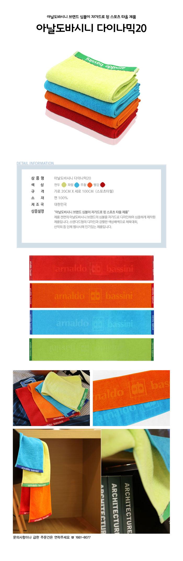 아날도바시니 다이나믹스포츠타월 (20X100CM) - 송월타올, 2,800원, 수건/타올, 세면타올