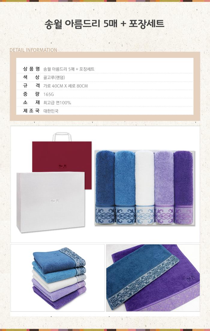 송월 아름드리 5매 + 포장세트 - 송월타올, 36,220원, 수건/타올, 세면타올
